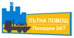 Пътна помощ град Пловдив 0898690553