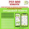 Повече продажби с Мобилна платформа №1 за Отстъпки, Промоции