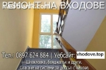 Бояжсийски услуги, шпакловка и ремонт на входове, Пловдив