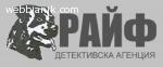 ДЕТЕКТИВСКА АГЕНЦИЯ-РАЙФ   ИЗНЕВЕРИ И  ДР.