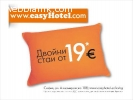 easyHotel Sofia / LOW COST - Ниски цени за нощувки в хотел