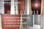 Израборка на огради от метал, парапети, входни врати