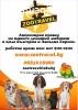 Транспорт на животни в страната и чужбина
