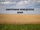 Изкупувам земеделска земя в област Шумен