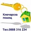 Ключар-Автоключар- Тел.0888316234 Денонощно 24/7