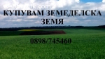 Купувам земеделска земя в област Русе