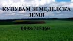 Купувам земеделска земя в област Търговище