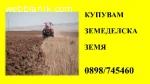 Купувам земеделска земя в област Враца