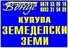 Купувам земеделска земя в Североизточна Българив