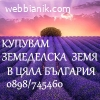 Купувам земеделски земи в област Варна
