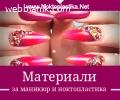 Магазин за гел лак и материали за маникюр онлайн