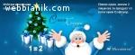 Синя Коледа