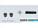 Видеонаблюдение комплект JOVISON 4-канален HD DVR + 2 цифров