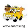 ЗооТакси предлага бърз и лицензиран транспорт в Бг и EU